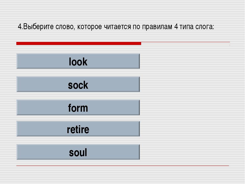 4.Выберите слово, которое читается по правилам 4 типа слога: look sock form r...