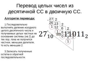 6 2 3 0 12 - 6 2 26 13 2 Перевод целых чисел из десятичной СС в двоичную СС.