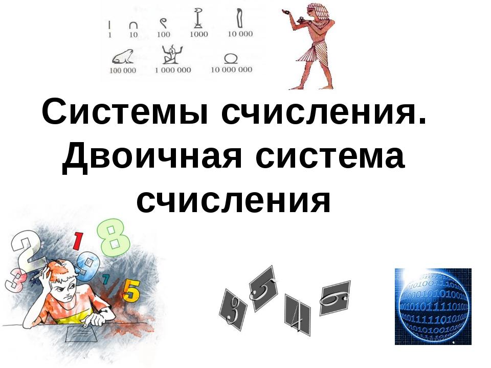 Системы счисления. Двоичная система счисления