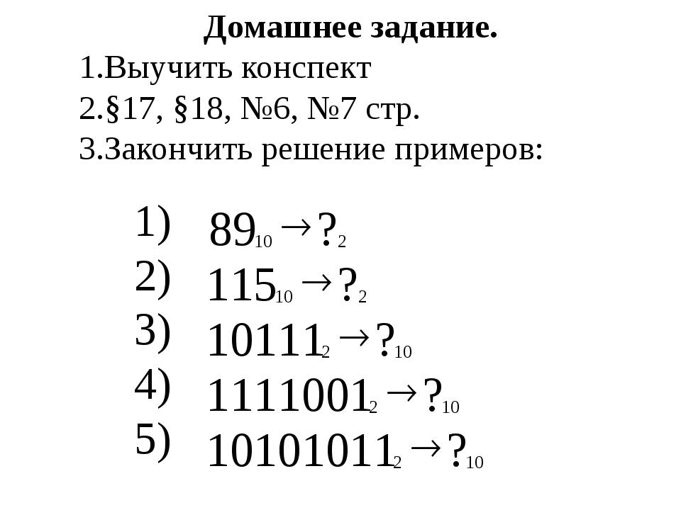 Развернутая запись числа Десятичная СС Двоичная СС Назад