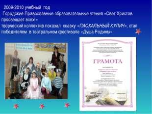 2009-2010 учебный год Городские Православные образовательные чтения «Свет Хр