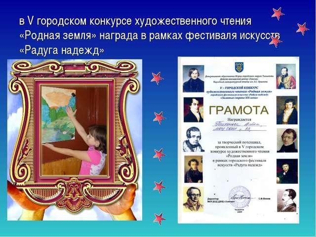 в V городском конкурсе художественного чтения «Родная земля» награда в рамках...
