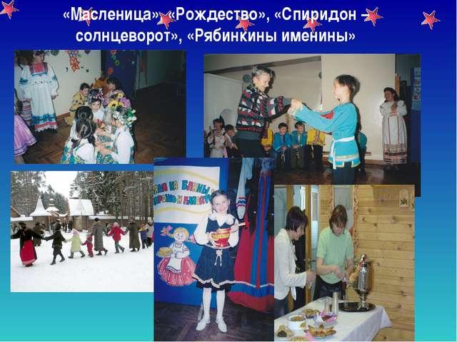 «Масленица», «Рождество», «Спиридон – солнцеворот», «Рябинкины именины»