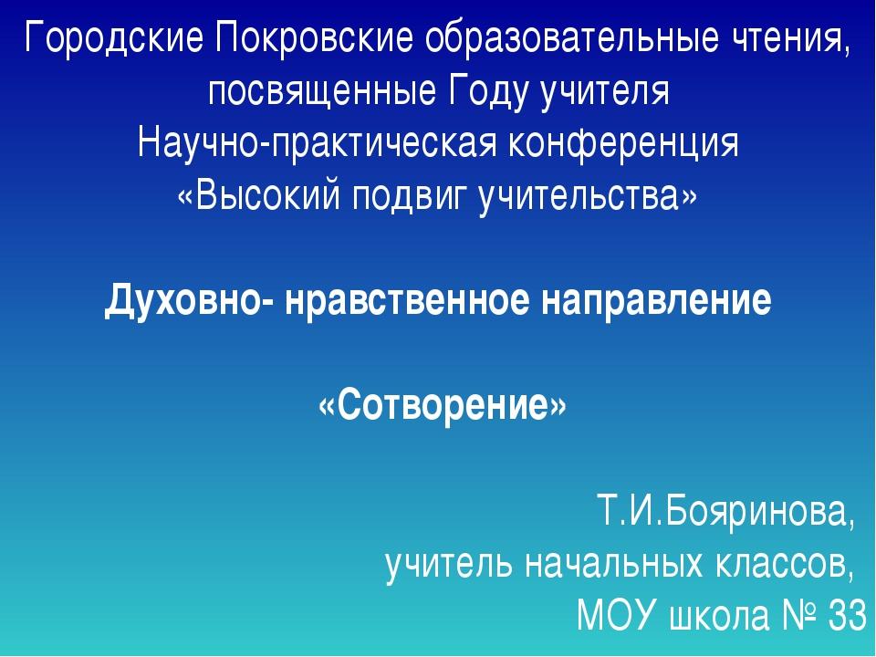 Городские Покровские образовательные чтения, посвященные Году учителя Научно-...
