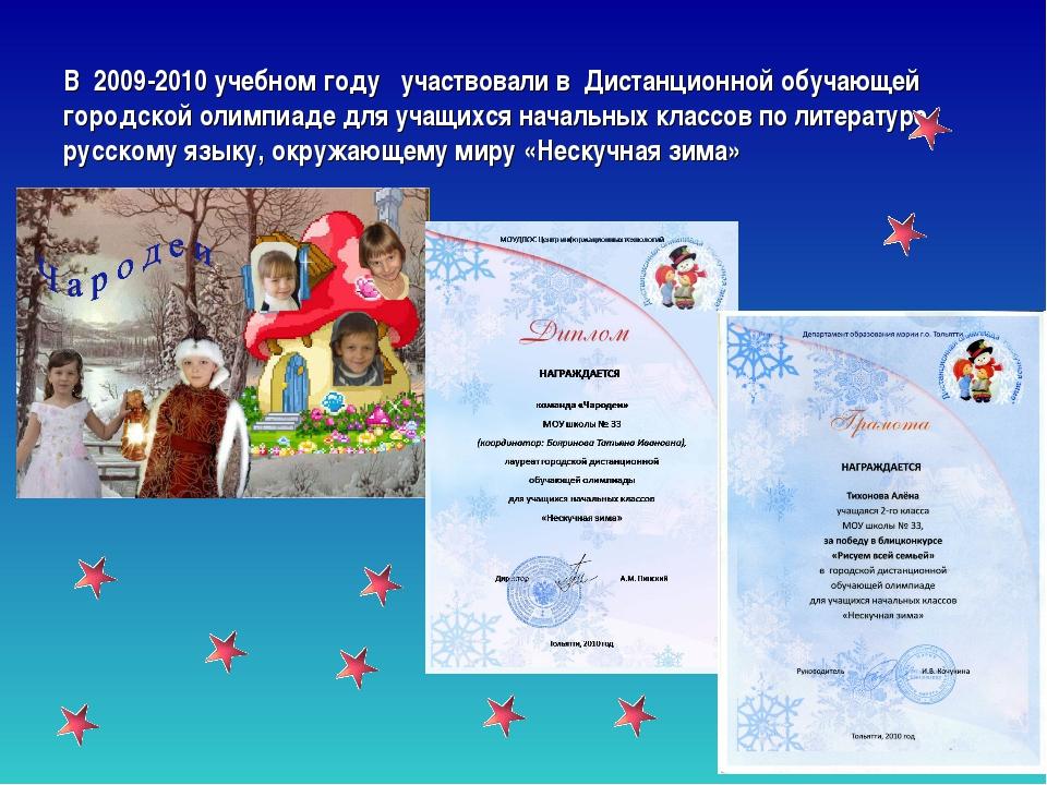В 2009-2010 учебном году участвовали в Дистанционной обучающей городской олим...