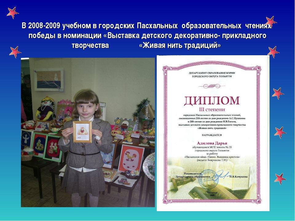 В 2008-2009 учебном в городских Пасхальных образовательных чтениях победы в н...