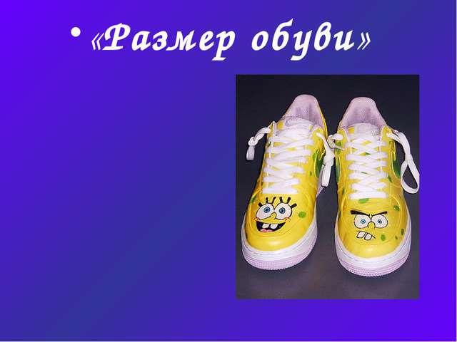 «Размер обуви»