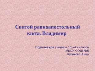 Святой равноапостольный князь Владимир Подготовила ученица 10 «А» класса МКОУ