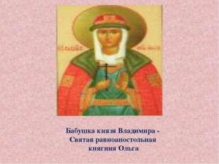 Бабушка князя Владимира - Святая равноапостольная княгиня Ольга