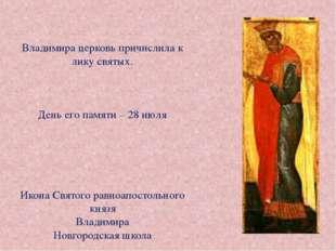 Владимира церковь причислила к лику святых. День его памяти – 28 июля Икона С