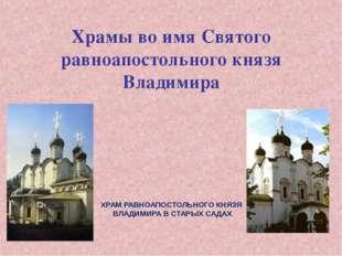 Храмы во имя Святого равноапостольного князя Владимира ХРАМ РАВНОАПОСТОЛЬНОГО