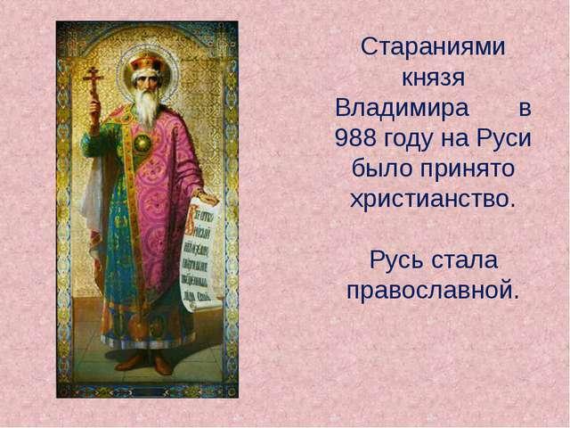Стараниями князя Владимира в 988 году на Руси было принято христианство. Рус...