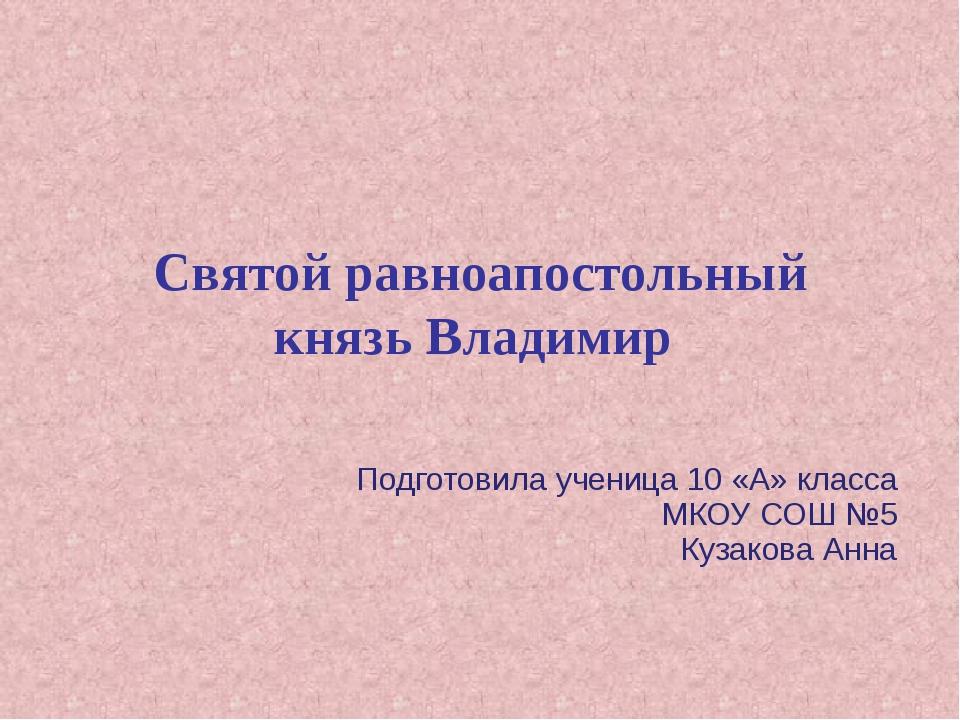 Святой равноапостольный князь Владимир Подготовила ученица 10 «А» класса МКОУ...