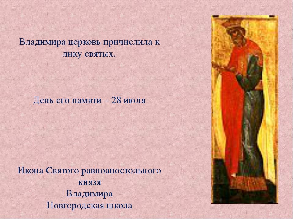 Владимира церковь причислила к лику святых. День его памяти – 28 июля Икона С...