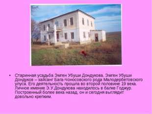 Старинная усадьба Эмген Убуши Дондукова. Эмген Убуши Дондуков – зайсанг Бага-