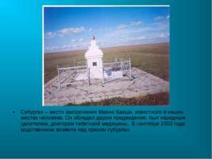 Субурган – место захоронения Маани Бакши, известного в наших местах человека.