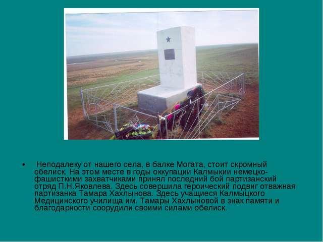 Неподалеку от нашего села, в балке Могата, стоит скромный обелиск. На этом м...