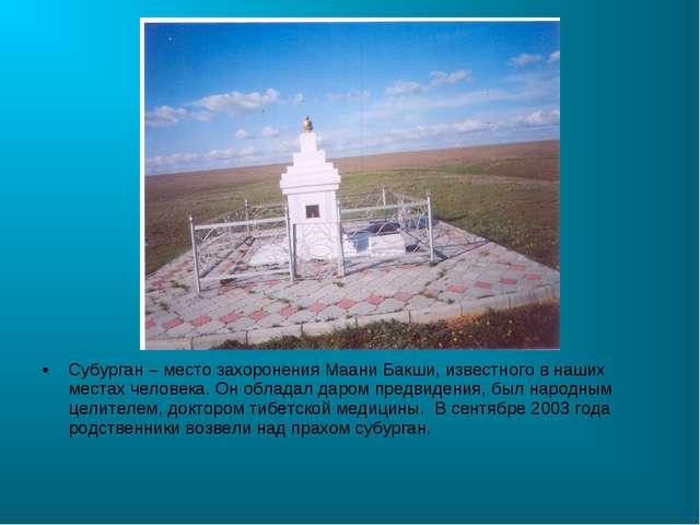 Субурган – место захоронения Маани Бакши, известного в наших местах человека....