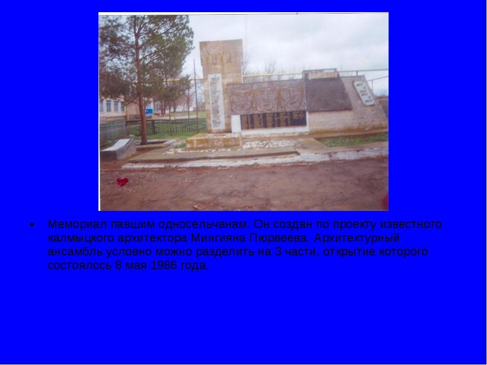 Мемориал павшим односельчанам. Он создан по проекту известного калмыцкого арх...