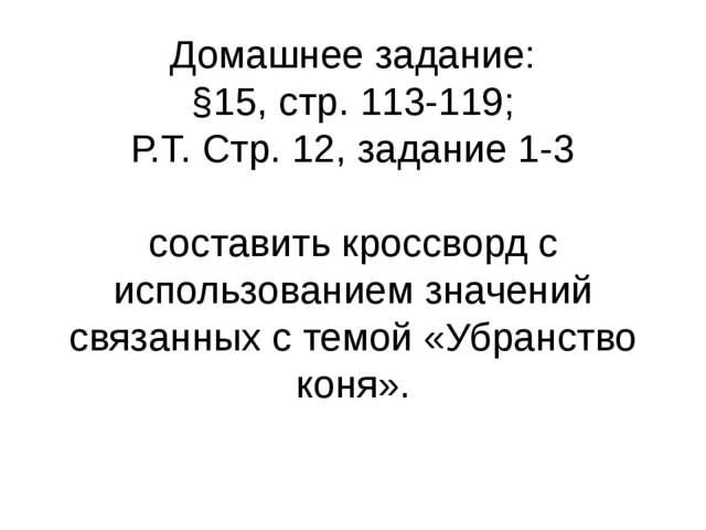 Домашнее задание: §15, стр. 113-119; Р.Т. Стр. 12, задание 1-3 составить кро...