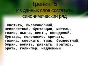 Тренинг 5 Из данных слов составить синонимический ряд Светить, высокомерный,