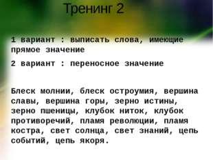 Тренинг 2 1 вариант : выписать слова, имеющие прямое значение 2 вариант : пер