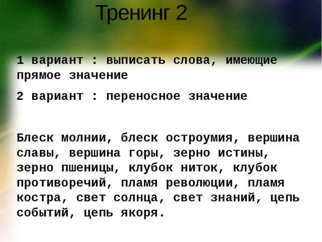Тренинг 2 1 вариант : выписать слова, имеющие прямое значение 2 вариант : пер...