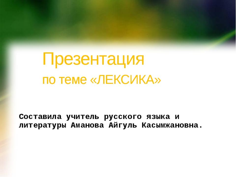 Презентация по теме «ЛЕКСИКА» Составила учитель русского языка и литерату...