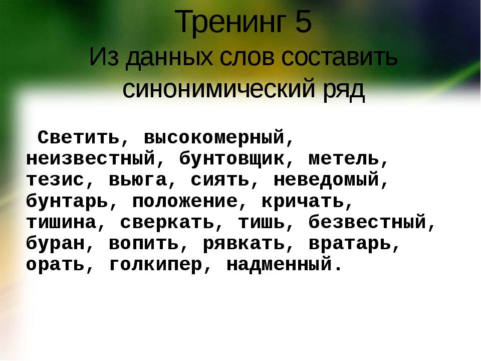Тренинг 5 Из данных слов составить синонимический ряд Светить, высокомерный,...