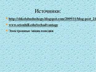 http://shkolabudushego.blogspot.com/2009/11/blog-post_21.html www.setonhill.e