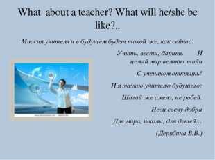 Миссия учителя и в будущем будет такой же, как сейчас: Учить, вести, дарить И
