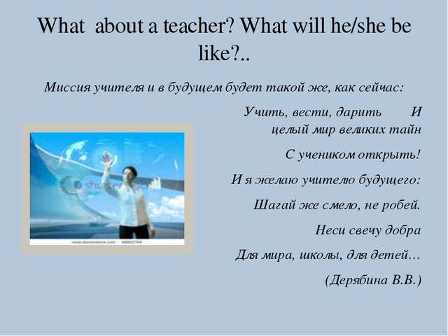 Миссия учителя и в будущем будет такой же, как сейчас: Учить, вести, дарить И...