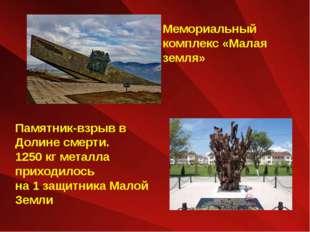 Памятник-взрыв в Долине смерти. 1250 кг металла приходилось на 1 защитника Ма