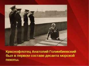 Краснофлотец Анатолий Голимбиевский был в первом составе десанта морской пехо