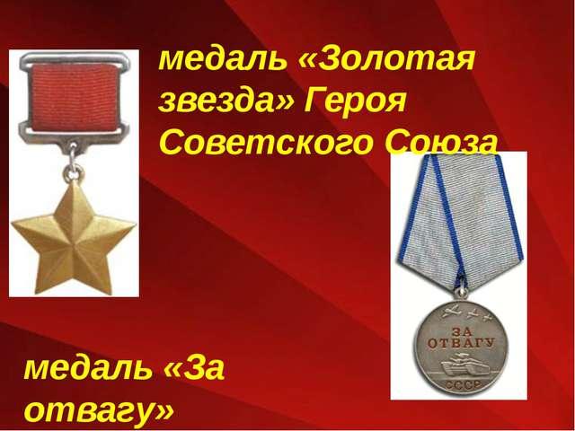 медаль «Золотая звезда» Героя Советского Союза медаль «За отвагу»