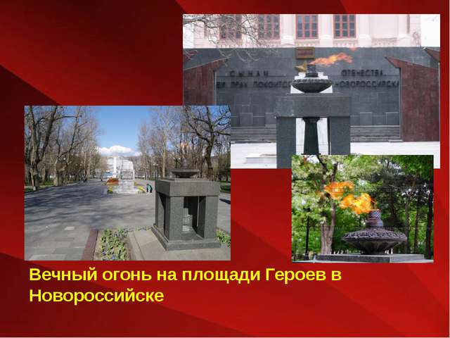 Вечный огонь на площади Героев в Новороссийске