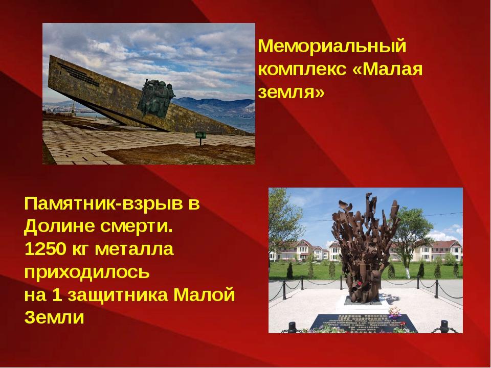 Памятник-взрыв в Долине смерти. 1250 кг металла приходилось на 1 защитника Ма...