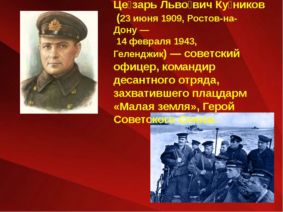 Це́зарь Льво́вич Ку́ников (23 июня 1909, Ростов-на-Дону— 14 февраля 1943, Ге...