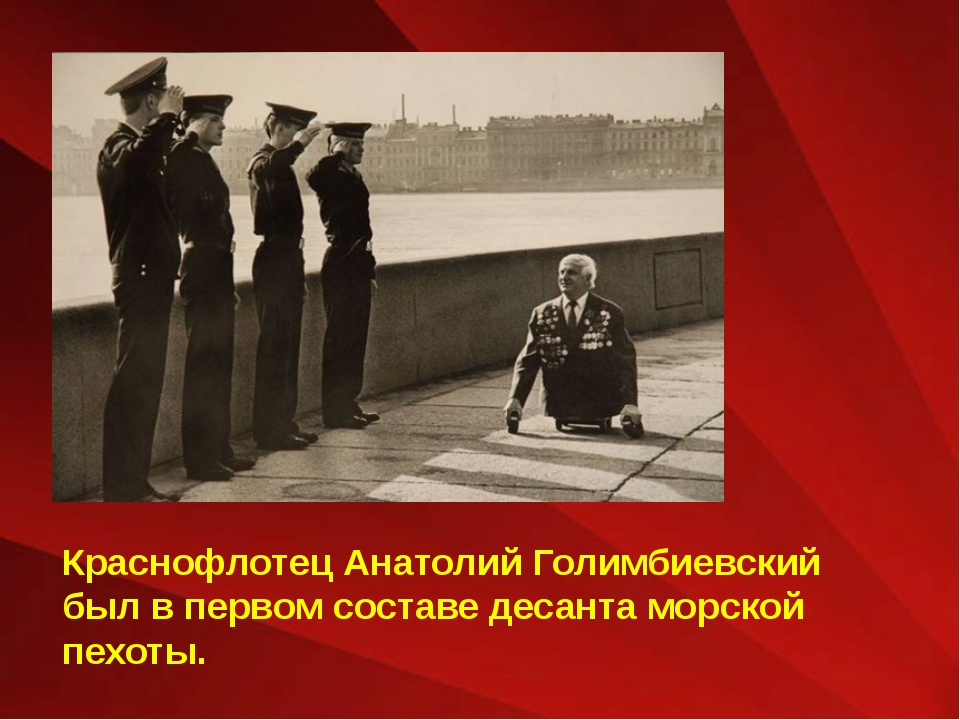 Краснофлотец Анатолий Голимбиевский был в первом составе десанта морской пехо...