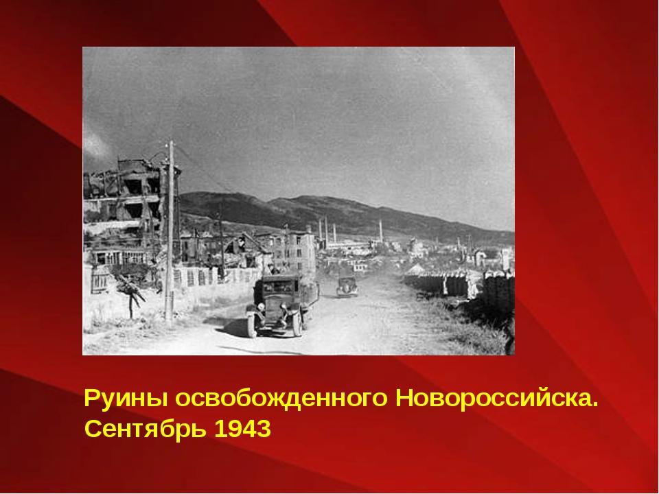 Руины освобожденного Новороссийска. Сентябрь 1943