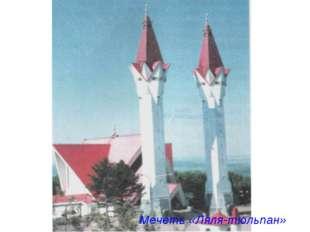 Мечеть «Ляля-тюльпан»