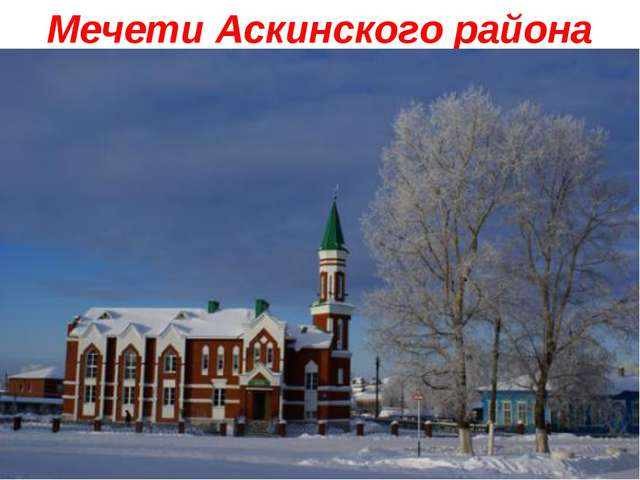 Мечети Аскинского района