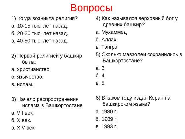 Вопросы 1) Когда возникла религия? а. 10-15 тыс. лет назад. б. 20-30 тыс. лет...