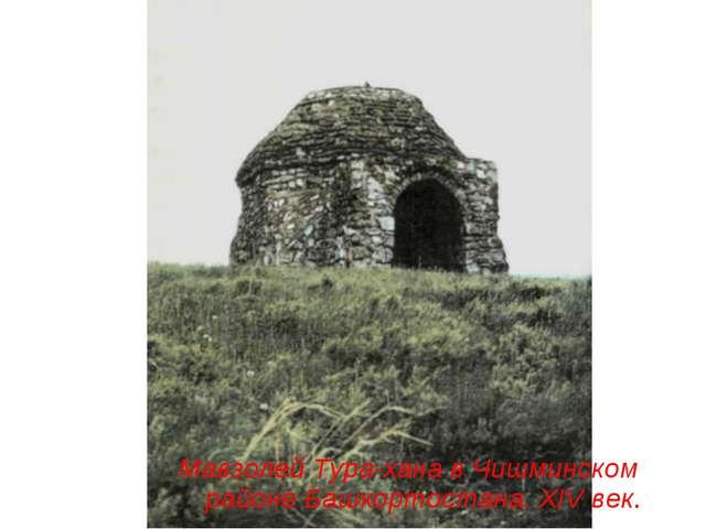 Мавзолей Тура-хана в Чишминском районе Башкортостана. XIV век.