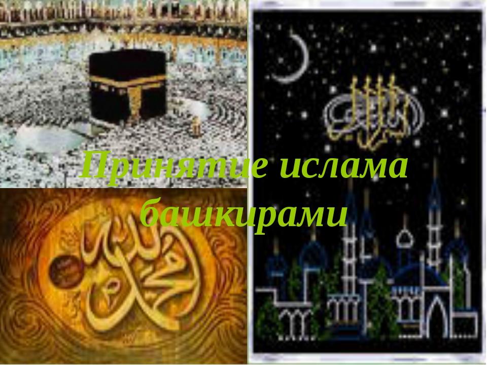 Принятие ислама башкирами