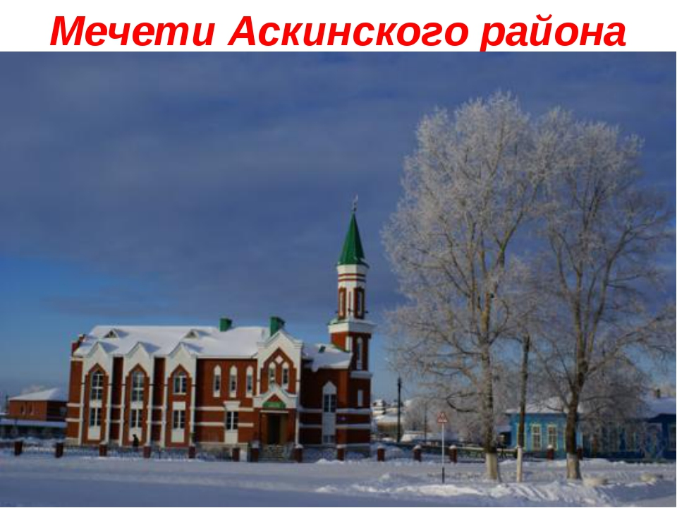 аскинский район башкортостан фото