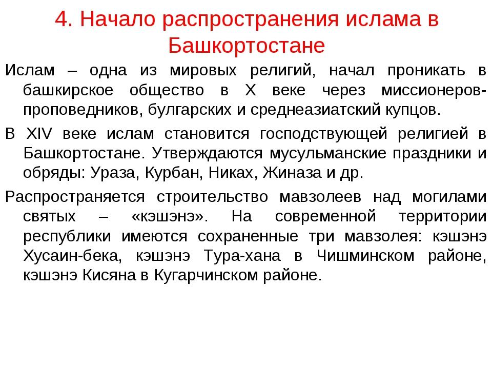 4. Начало распространения ислама в Башкортостане Ислам – одна из мировых рели...
