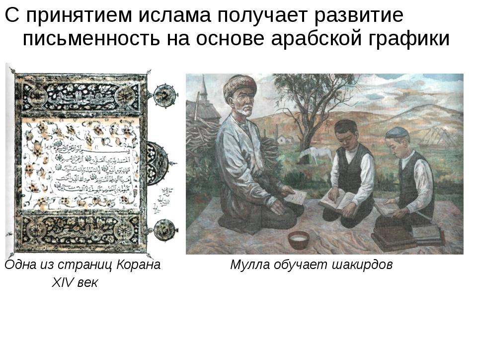 С принятием ислама получает развитие письменность на основе арабской графики...