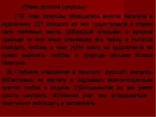 «Певец русской природы» (1)К теме природы обращались многие писатели и худож
