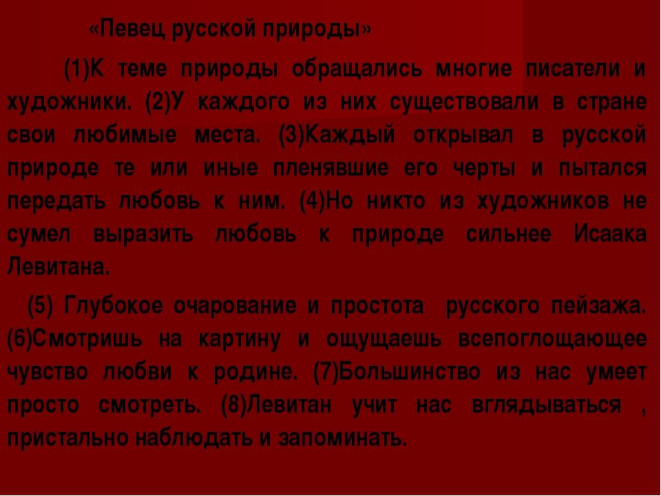 «Певец русской природы» (1)К теме природы обращались многие писатели и худож...